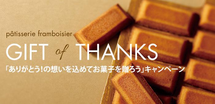 GIFT of THANKS 「ありがとう!の想いを込めてお菓子を贈ろう」キャンペーン