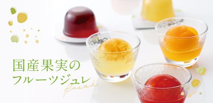 国産果実のフルーツジュレ